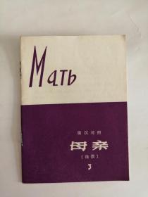 母亲3(上海译文出版社,1979年)0004