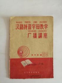 汉语拼音字母教学广播讲座(文字改革出版社,1958年)0004