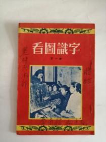 看图识字---第一册(北京宝文堂书店出版社,1956年)0004