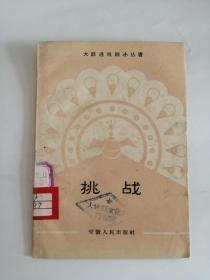 挑战(安徽人民出版社,1959年)0004
