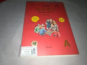 小学生绘本课堂学习书(第3版一年级下册语文)A1.A2(1---8单元 )2册合售
