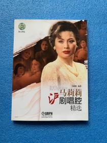 (马莉莉 签赠 余秋雨夫妇)沪剧唱腔精选(附CD两张)