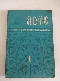 红色的歌(百花文艺出版社,1964年)0004