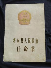 桦甸县人民政府任命书