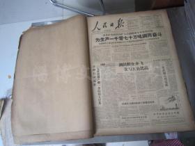 老报纸:人民日报1958年9月合订本(1-30日缺10日)【编号35】