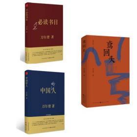 全新正版 鸢回头+不必读书目+中国好人 共3册 刀尔登作品 山西人民出版社