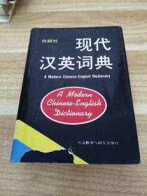 《现代汉英词典》新e5
