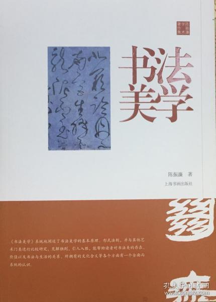 陈振濂学术著作集·书法美学