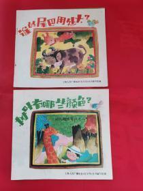 幼儿趣味常识《树叶有哪些颜色》、《谁的尾巴用处大?》2本合售
