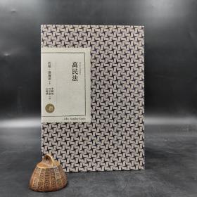台湾联经版  约翰·罗尔斯 著 李国维 译《万民法》(锁线胶订)