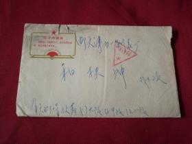 文革实寄封,带三角军邮类邮戳,毛主席语录,并带信笺一封三张(信函非常保密有字体描述)实物拍照书影如一,保真包老