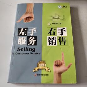 左手服务 右手销售(铂金版)
