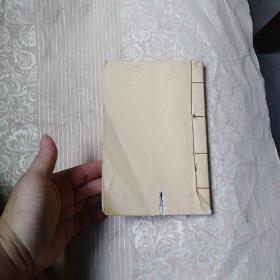 金瓶梅词话 影印本  卷一    第一至五回
