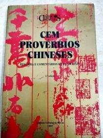 8621 cem proverbios chineses 1997