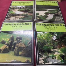 花园别墅造园实例图册1-4