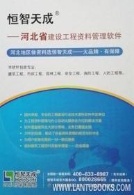 恒智天成-河北省建设工程资料管理软件 9787894994462恒智天成(北京)软件技术有限公司/北京银冠电子出版有限公司