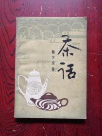 茶话  82年1版1印 包邮挂