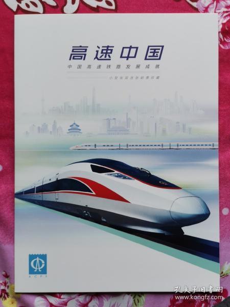 2017--29  高铁双联张
