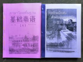 中国人学泰文(初级);  基础泰语 (1) 【复印本】2本合售,详述看图
