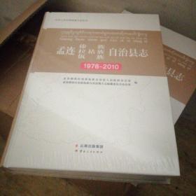 孟连傣族拉祜族佤族自治县志 1978-2010