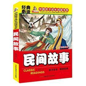 中国民间故事 经典必读 故事全集注音版童话故事书0-3-4-5-6-7-8-10岁儿童文学幼儿早教图书书籍故事书彩图拼音版