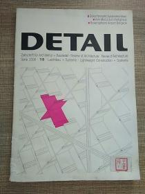 德语原版Detail建筑细部杂志,2006年7/8,主题: 采光系统
