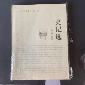 史记选:中国史学名著选