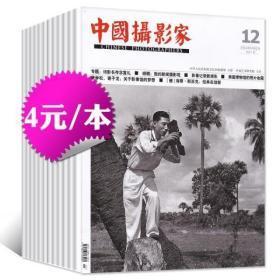 【共8本】中国摄影家杂志2018年1/2/5/7/9/10/11/12月打包 学习摄影技术旅行摄影视觉过期刊中国摄影家协会主办