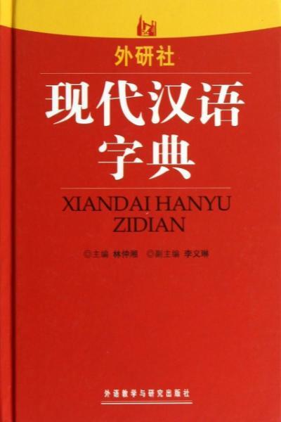 现代汉语字典