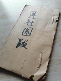 手抄本 《  莲社图跋 》(18筒子页、10个空白页)