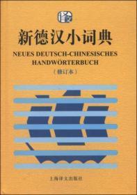 新德汉小词典(修订本)