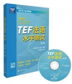 TEF法语水平测试(修订版)