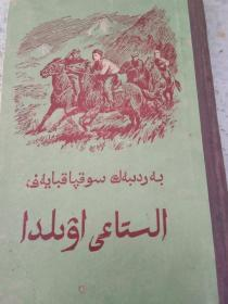 Алыстағы ауылда 在偏远的村庄: 索帕帕巴耶夫·别尔迪别克·伊德里索维奇哈萨克斯坦著名儿童文学作家。 他出生于阿拉木图州纳里恩科尔村。 他毕业于以阿拜(Abai)名下的哈萨克语教育学院,然后是莫斯科的高级文学课程。