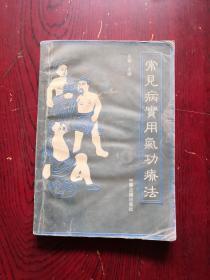 常见病实用气功疗法 88年版 包邮挂刷