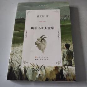 山羊不吃天堂草