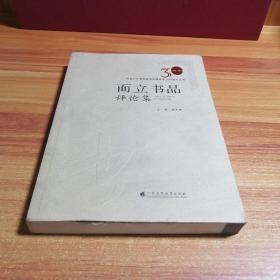 而立书品(评论集1984-2014)