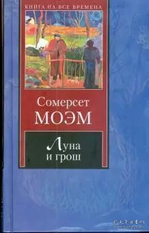 月亮和六便士:刀锋:《月亮和六便士》是英国小说家威廉· 萨默赛特·毛姆的创作的长篇小说,成书于1919年。故事发生在20世纪初,思特里克兰德本是伦敦一个富裕的中产阶级股票经纪人,与家人过着安逸稳定的生活。对艺术的渴望驱动他舍弃一切,远离妻子和孩子,在巴黎以画家身份过着贫穷的生活。《刀锋》是英国作家威廉·萨默赛特·毛姆创作的长篇小说,首次出版于1944年。