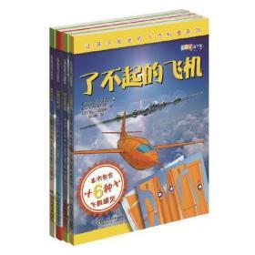 让孩子痴迷的飞行科普系列——献给梦想飞行的孩子们(6-12岁)