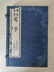 《荀子》,四册全,民国旧书,上海文瑞楼出版,石印,竹纸,线装。