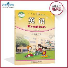 六年级下册英语书湘少版 小学教材课本教科书 6年级下册 湖南少年儿童出版社 全新正版现货彩色 2020年适用