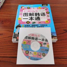吃喝玩乐图解韩语一本通(含光盘1张)