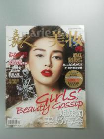 嘉人美妆,Angelababy封面 2010.12 非常少见,里面有杨幂彩页 品相一般