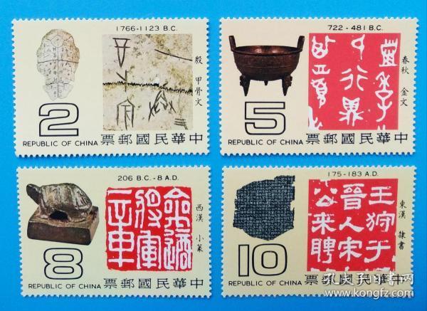 353台湾专148中国文字源流邮票(发行量200万套)