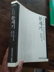 藏书阁特别展图录目录 韩国原版 精品珍本图录