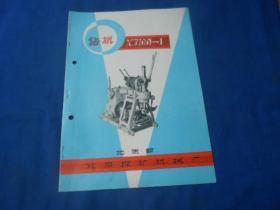 XJ100_1型钻机(说明书)16开,2张4页。书脊处有2个圆孔