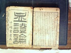 Q1357,清末千倾堂书局精石印本医学古籍:血证论,线装2厚册8卷全,印刷精良