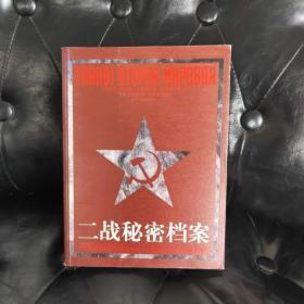 二战秘密档案 索科洛夫