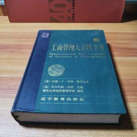 工商管理大百科全书3