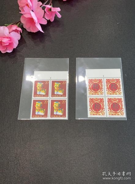 1994-1 生肖狗 四方联