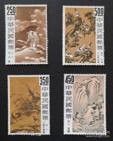 台湾1966年专039故宫古画邮票第三组回流全品